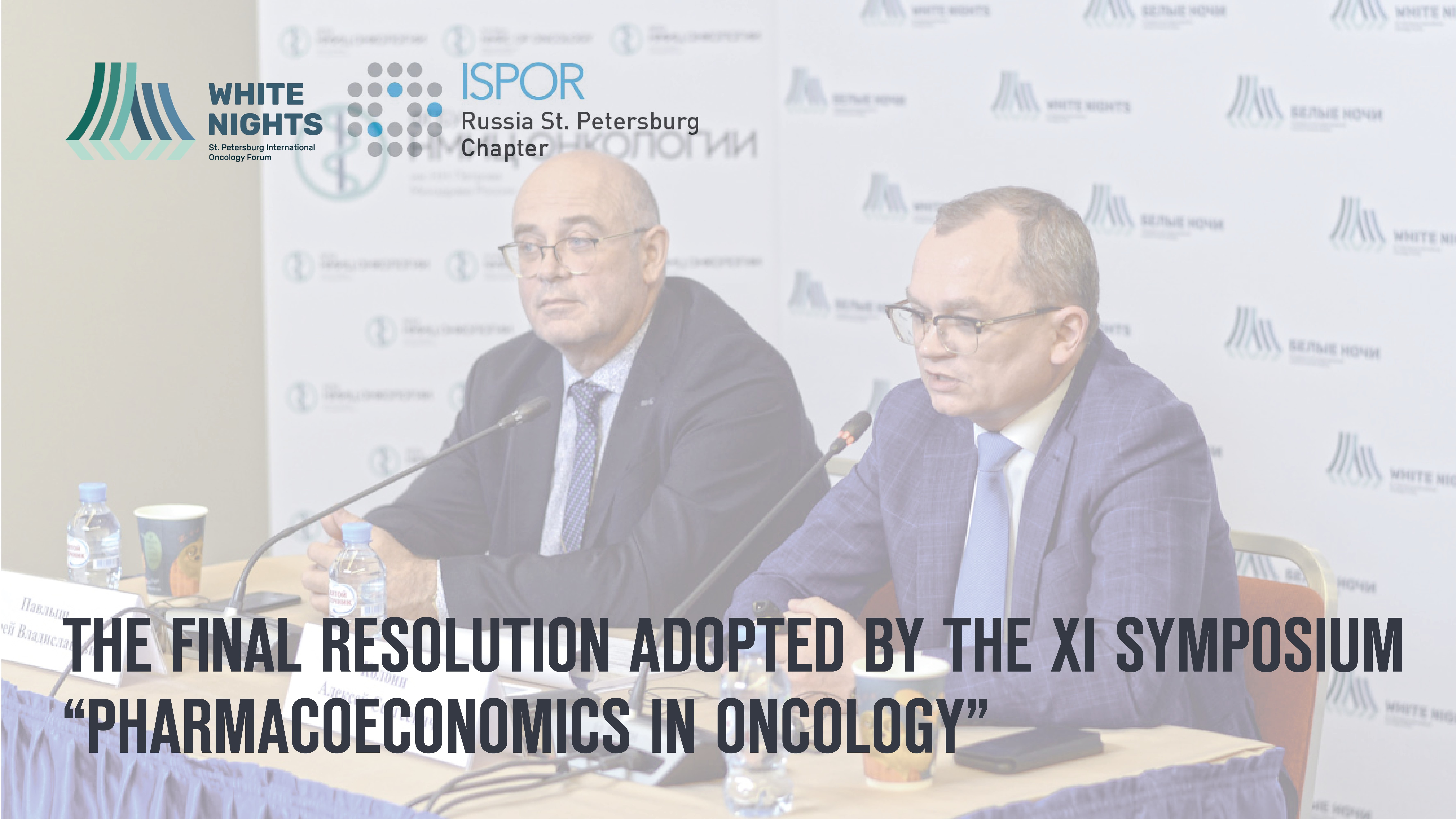"The XI Symposium ""Pharmacoeconomics in Oncology"" was held within the VI St. Petersburg International Oncology Forum ""White Nights 2020"" on June 25th, 2020"